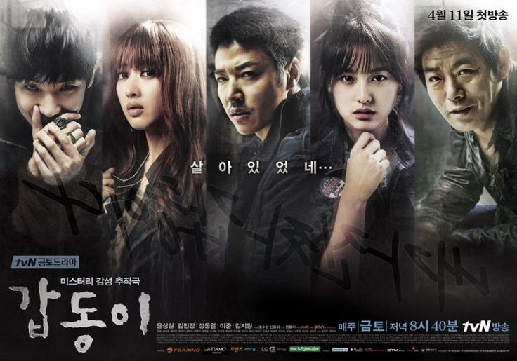 Gabdong Memories of Murder (갑동이) (2014) Starring: Yoon Sang Hyun, Sung Dong Il, Kim Min Jung, MBLAQ's Lee Joon, & Kim Ji Won