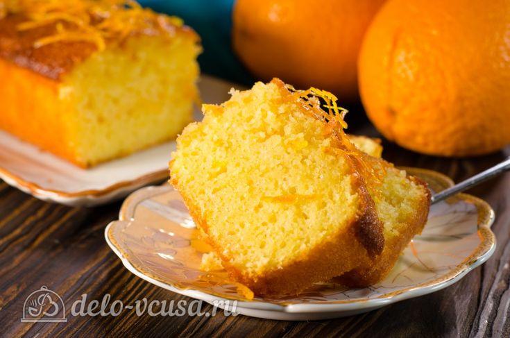 Апельсиновый кекс с пропиткой #кекс #десерты #выпечка#рецепты #деловкуса #готовимсделовкуса