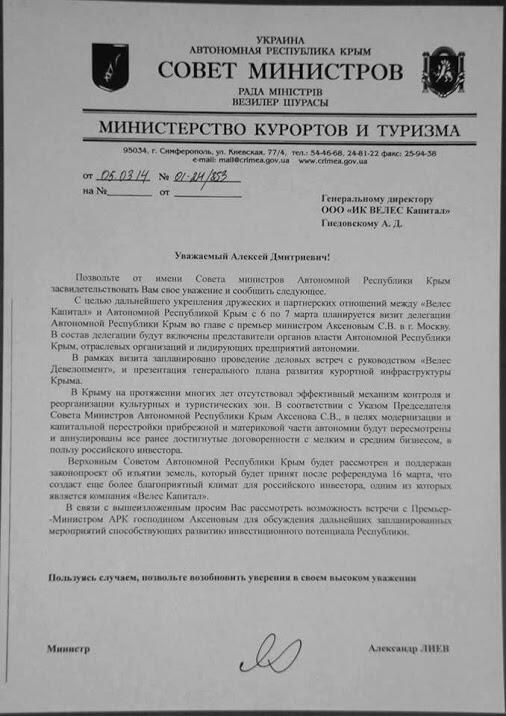 Gordon Black @Finnlly  52 хв. После референдума начнется отбор земель в Крыму у предпринимателей. Путинское счастье при... pic.twitter.com/nKcoTbkwcT