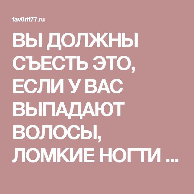 ВЫ ДОЛЖНЫ СЪЕСТЬ ЭТО, ЕСЛИ У ВАС ВЫПАДАЮТ ВОЛОСЫ, ЛОМКИЕ НОГТИ И НЕТ НОРМАЛЬНОГО СНА - Fav0rit77.ru