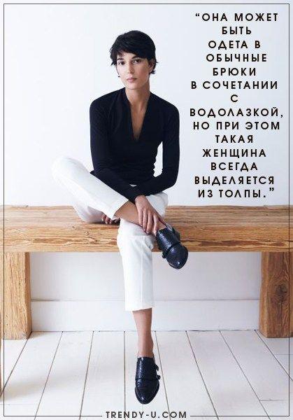 Статья об отражении личности женщины в одежде