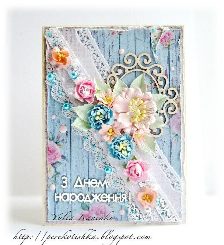 Поздравительные открытки (скрапбукинг)