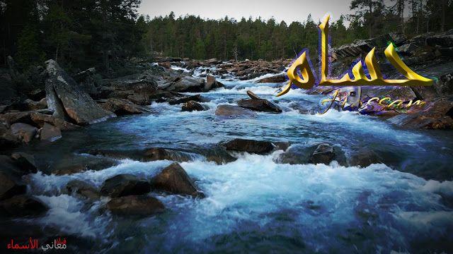 معنى اسم حسام وصفات حامل هذا الإسم Hossam Natural Landmarks Landmarks Travel