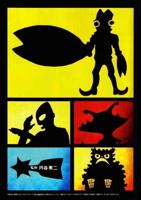 Ultraman's original opening credit silhouettes.