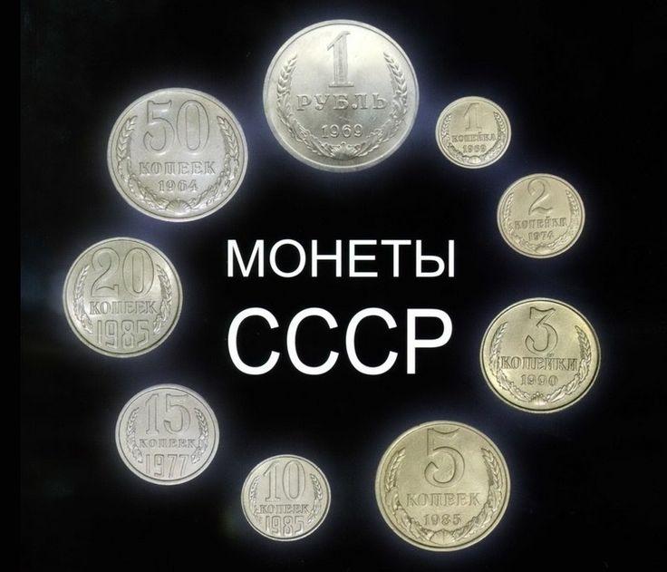 Таблица с ценами на монеты СССР 1921-1991 год - 9 Апреля 2015 - Журнал МиллиардерЪ | Блоги