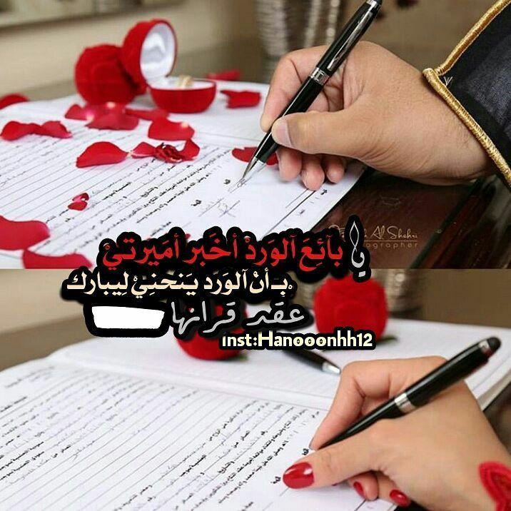 Pin By حنين أم الخير On تصاميم صور Budget Wedding Dream Wedding Decorations Happy Wedding