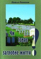 Чи існує загробне життя? Павло Рогозин