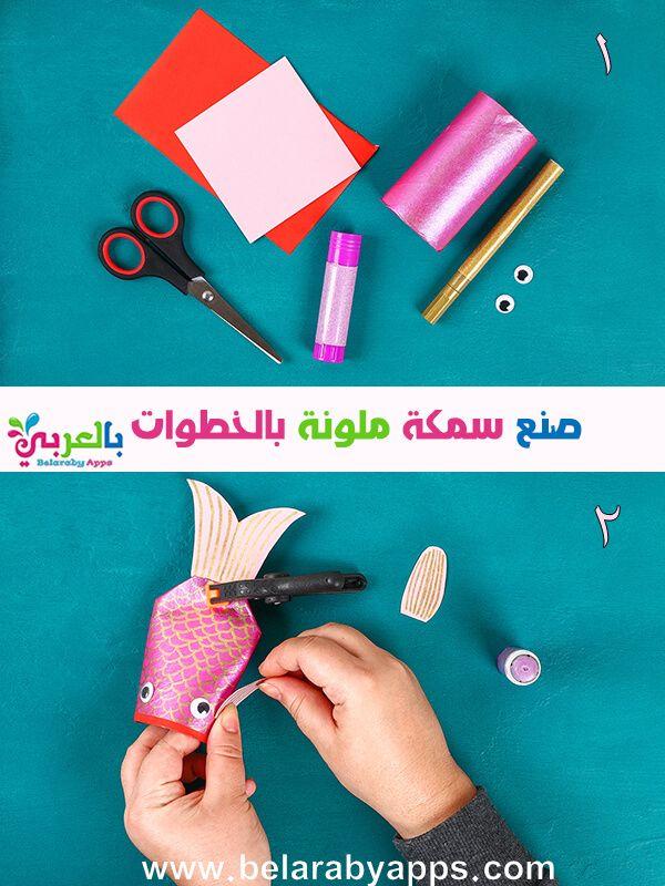 21 فكرة وسائل تعليمية وحدة الماء رياض اطفال اعمال فنية للاسماك بالعربي نتعلم In 2021 Sowing