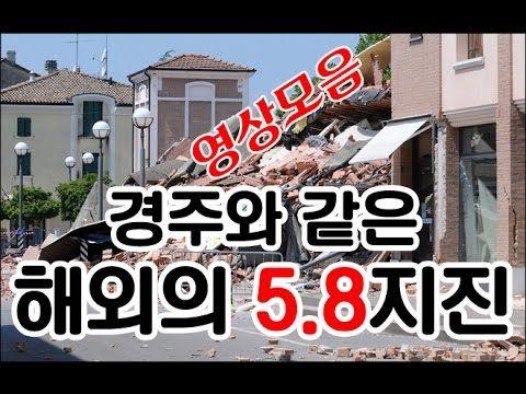 경주 지진 강도(5.8)과 같은 해외지진영상 모음