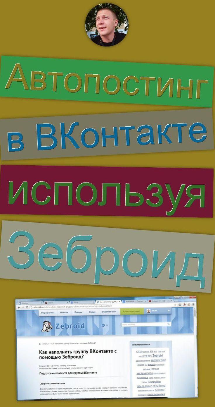 Автопостинг в ВКонтакте используя Зеброид ВКонтакте, Зеброид, автоматизация, автопостинг, VK (Website), работа с контентом, инструкция