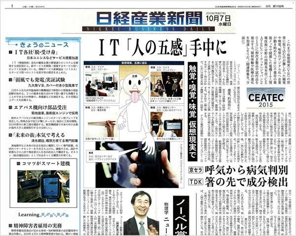 日経産業新聞ご購読お申し込み|nikkei4946.com