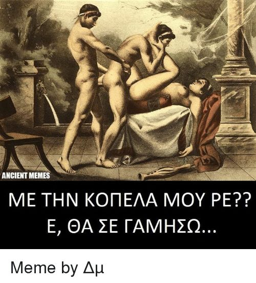 Meme, Memes, and Ancient: ANCIENT MEMES   ME THN KONEAA MODY PE??   E, OA ZE TAM H202  Meme by Δημήτρης Αρκολάκης