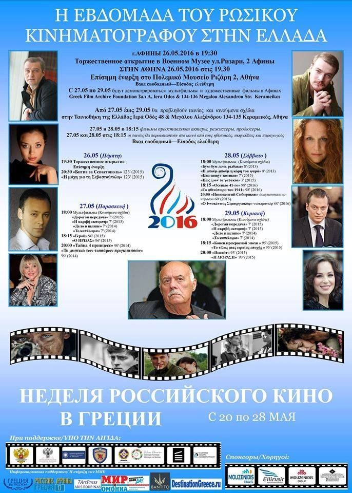 Athens and Thessaloniki Welcome 'Russian Film Week in Greece', May 20-28