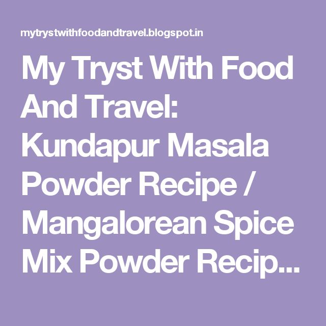 My Tryst With Food And Travel: Kundapur Masala Powder Recipe / Mangalorean Spice Mix Powder Recipe / Taal Masala Recipe / Bunt Style Masala Powder Recipe