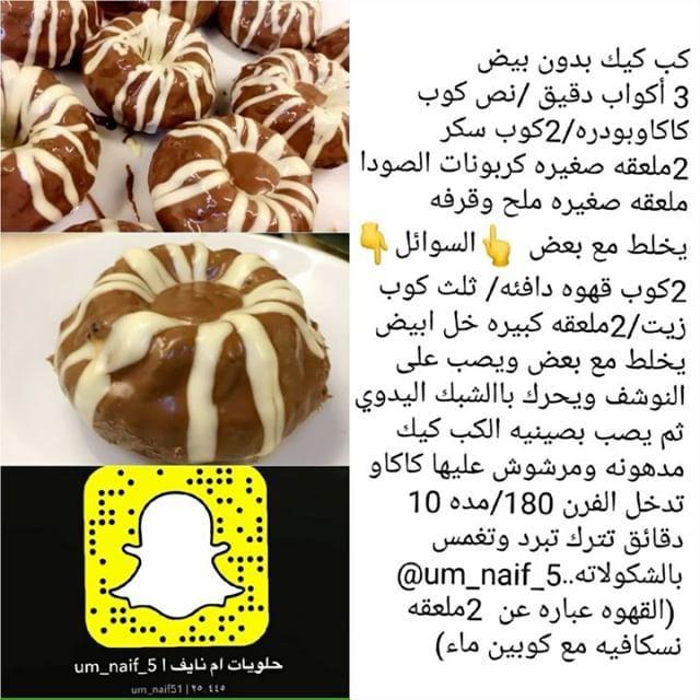 كب كيك بدون بيض Arabic Food Food Eggless Chocolate Cake
