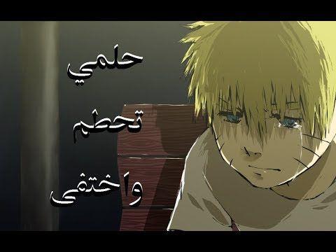 حلمي تحطم واختفى اغنيه مؤثره وجميله ستنقلك لعالم اخر ناروتو ساكورا ساسكي Naruto Sakura Sasuke Amv Youtube In 2021 Anime Boruto Naruto