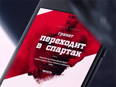 FC Spartak Moscow Digest / Aleksey Zhdanov