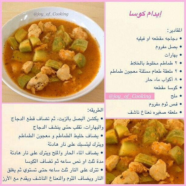 Pin By Asma Alotaibi On طبخ Cooking Food Joy Of Cooking