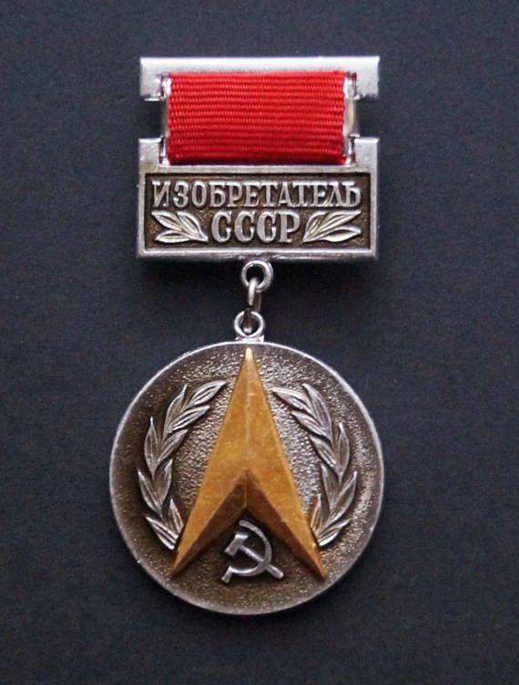 USSR INVENTOR.  Rare ORIGINAL Russian Soviet  award badge .  I'm shipping from the USa - worldwide