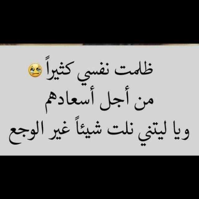 Pin By Farah On صور معبرة عن كل مشاعر الانسان Arabic Quotes Quotes Arabic
