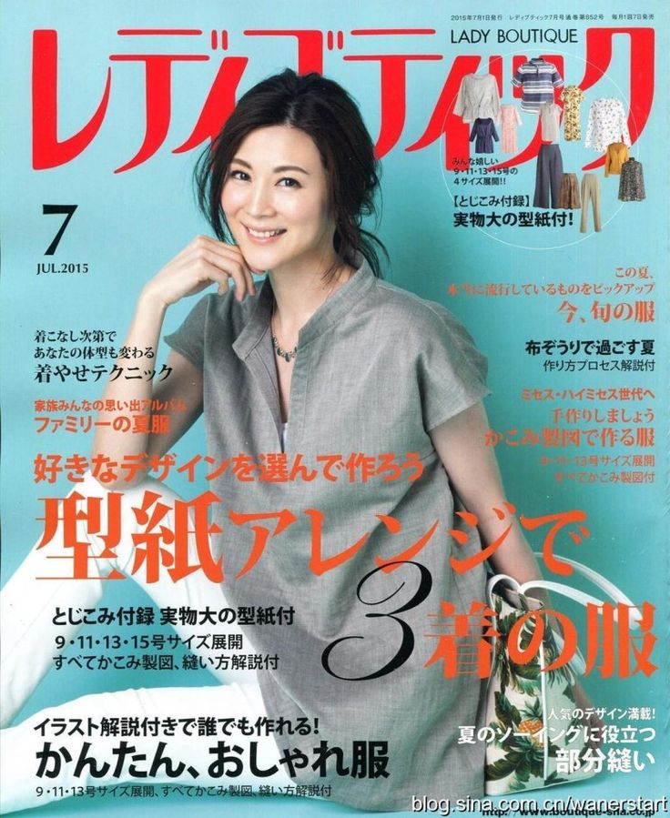 Lady Boutique 贵夫人 2015年7月_婉尔手工_新浪博客 (List of publications can be found here http://blog.sina.com.cn/s/articlelist_5309205893_4_1.html)