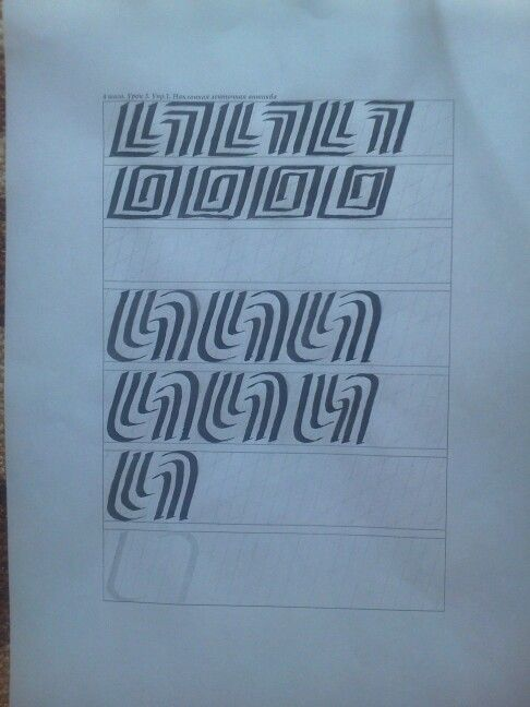 Урок 3.Наклонная ленточная антиква.