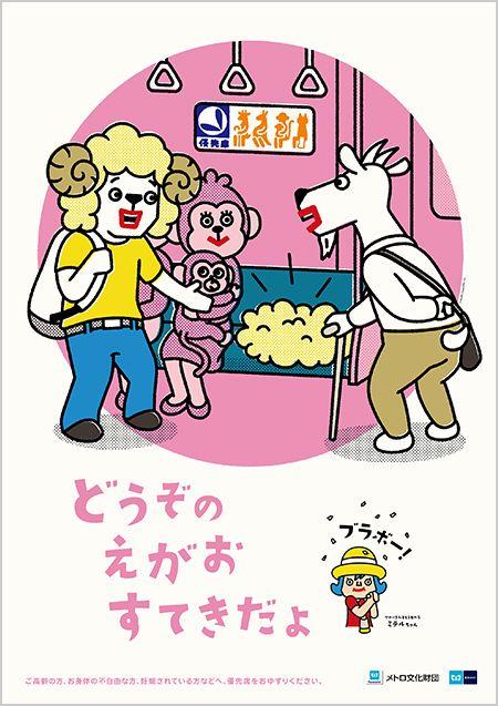 Manners - Metro Tokyo - 2014年9月
