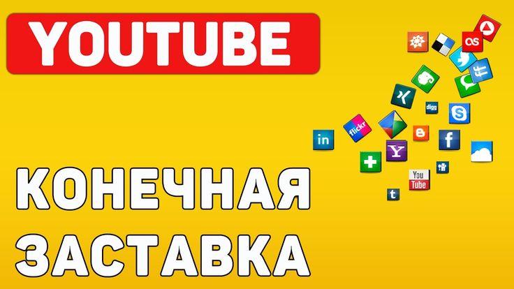 Новое на YouTube: Конечные заставки на Ютубе или аннотации?