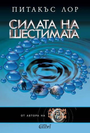 Bulgarian cover for The Power of Six, by Pittacus Lore.