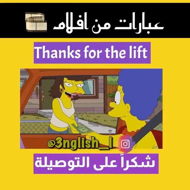 تعلم اللغة الانجليزية On Instagram لايك تعليق وشكرا 3nglish L صفحة احمد الغالي Family Guy Thankful Fictional Characters