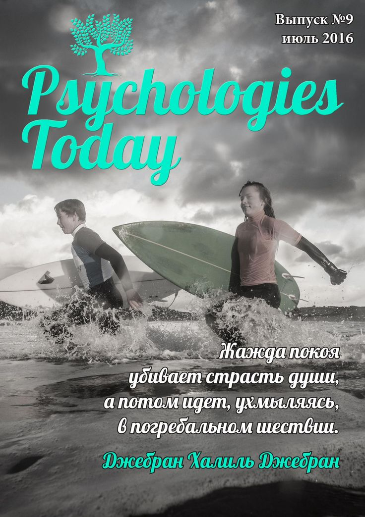Здравствуйте, дорогие друзья!  Вышел новый номер журнала Psychologies.Today! Скачать можно по ссылке http://psychologies.today/magazin/Psychologies.Today-07-2016.pdf.  Приятного чтения!  #психология #psychology #журнал #psychologiestoday