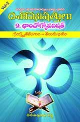 Dasopanishatulu Part - 2 By Gowri Viswanatha Sastry - Telugu eBook