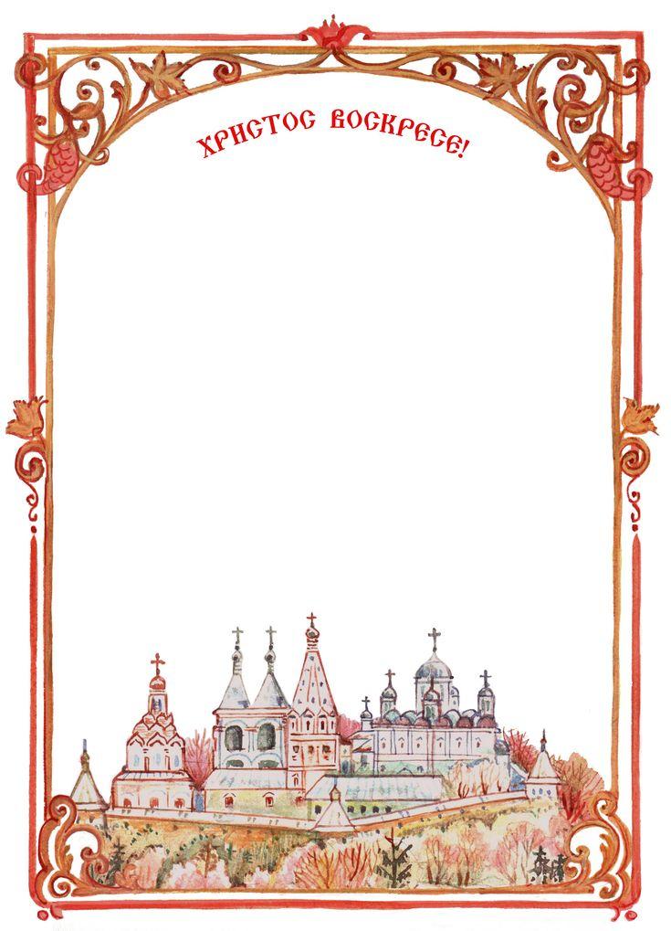 Анимашками, рамка для церковной открытки