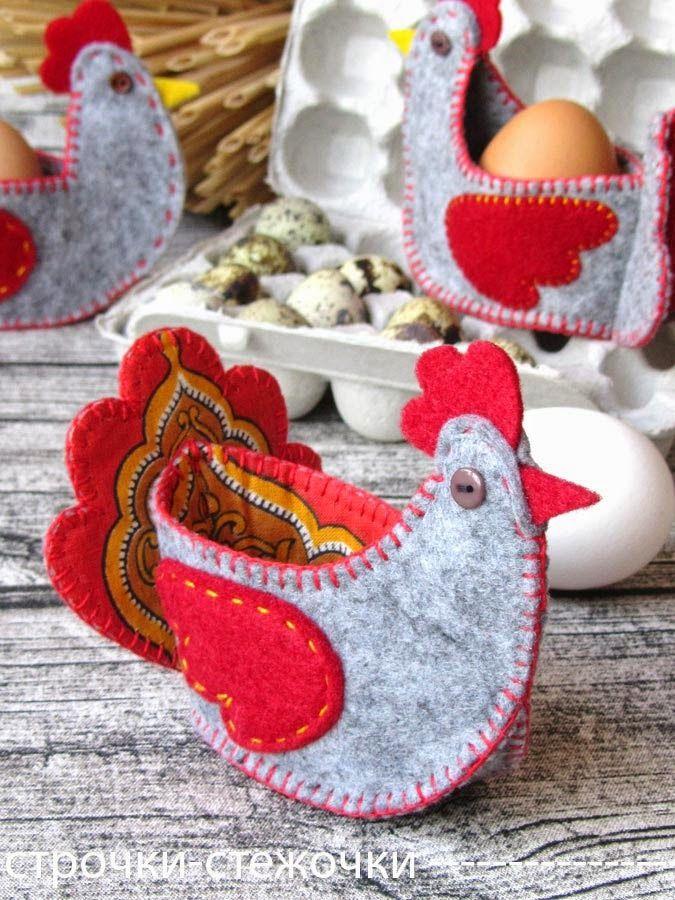 строчки-стежочки : Подставка под пасхальное яйцо из фетра.