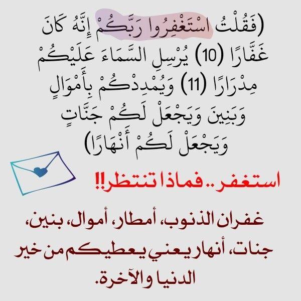 استغفر الله يأتيك الخير الاستغفار Islamic Phrases Math Phrase