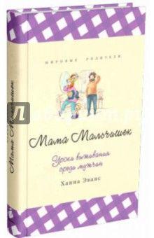 Ханна Эванс - Мама Мальчишек. Уроки выживания среди мужчин обложка книги