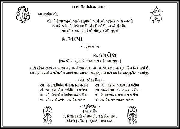 Gujarati Kankotri Tahuko Gujarati Tahuko For Lagna