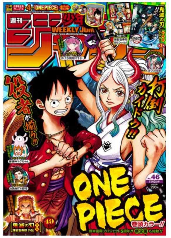 weekly shonen jump 2020 vol 46 japanese magazine one piece kimetsu no yaiba new one piece manga one piece anime one piece chapter