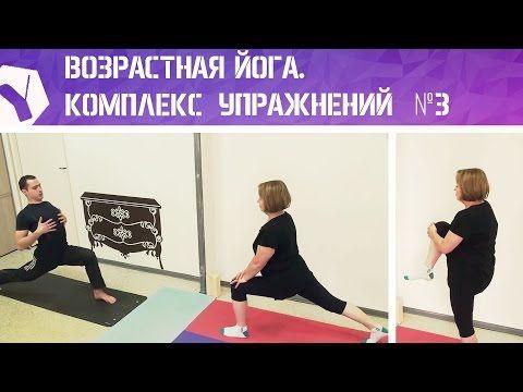 Йога для пожилых. Комплекс упражнений №3 - YouTube