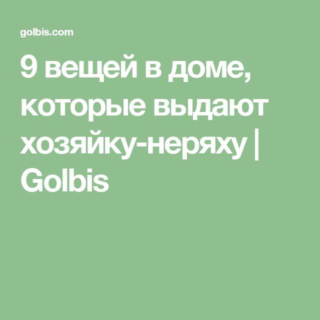 9 вещей в доме, которые выдают хозяйку-неряху | Golbis
