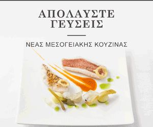 ArtTable | Αθήνα: 8 γλυκατζίδικα που αγαπάμε