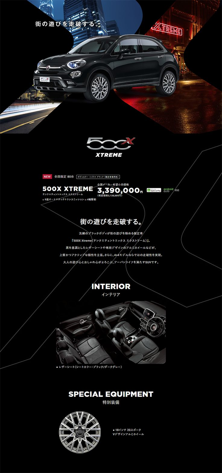 フィアット様の 500x Xtreme のランディングページ Lp かっこいい系 車 バイク 自転車 Lp ランディングページ ランペ 500x Xtreme Lp デザイン パンフレット デザイン ウェブデザイン