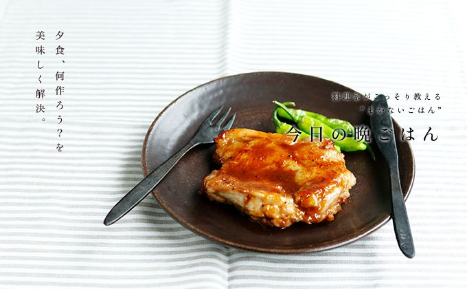 味噌バターチキンのレシピ・作り方 | 暮らし上手