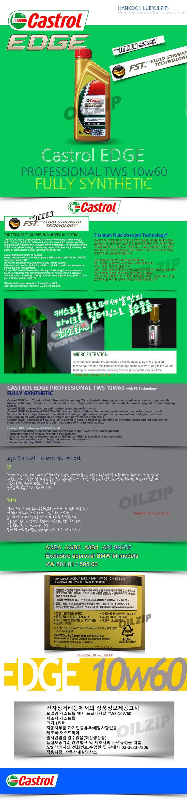 캐스트롤 엣지 프로페셔날 TWS 10W-60(1L), 한국윤활유 : 스토어팜