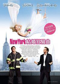 New York 結婚狂騒曲(2014) ★★★ 「キル・ビル」のユマ・サーマン、「英国王のスピーチ」でオスカーを受賞したコリン・ファース、人気TVシリーズ「スーパーナチュラル」のジェフリー・ディーン・モーガンの共演で、三角関係を描くラブコメディ。ニューヨークに暮らすラジオパーソナリティのエマは、誰もがうらやむ婚約者のリチャードもいて順風満帆。ある日、ラジオ番組でリスナーの女性から恋愛相談を受けたエマは、「別れたほうがいい」と忠告する。そのせいで女性から振られてしまった消防士のパトリックは、腹いせにネット上で戸籍を改ざんし、エマと自分が結婚しているようにしてしまう。何も知らずにリチャードと婚姻届を出しにいったエマは、すでに自分が結婚していることを知って驚き、戸籍上の夫であるパトリックに会いにいくが……。