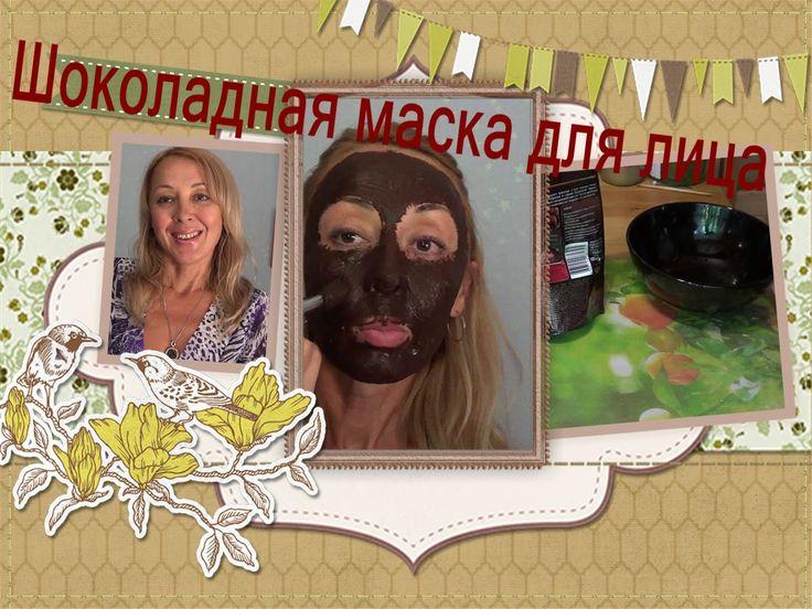 Шоколадная МАСКА для лица! 10 МИНУТ и вы Красавица!