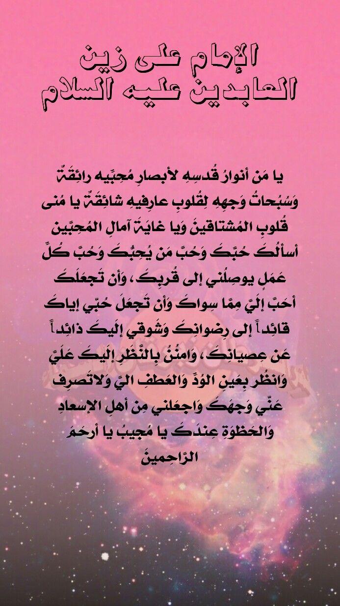 Pin By اهل البيت عليهم السلام On الامام علي زين العابدين Quotes Wisdom Bullet Journal