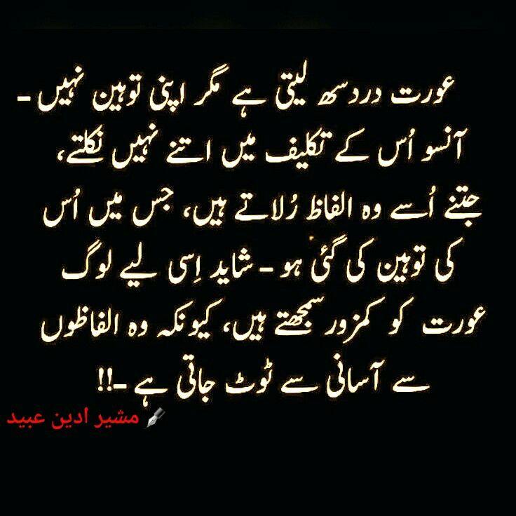 Dairy Milk Amir Ali T Urdu Quotes And Hindi Quotes