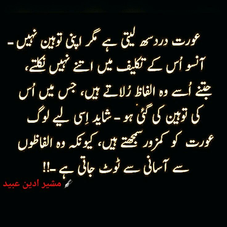 1000+ Images About Urdu Poetry On Pinterest