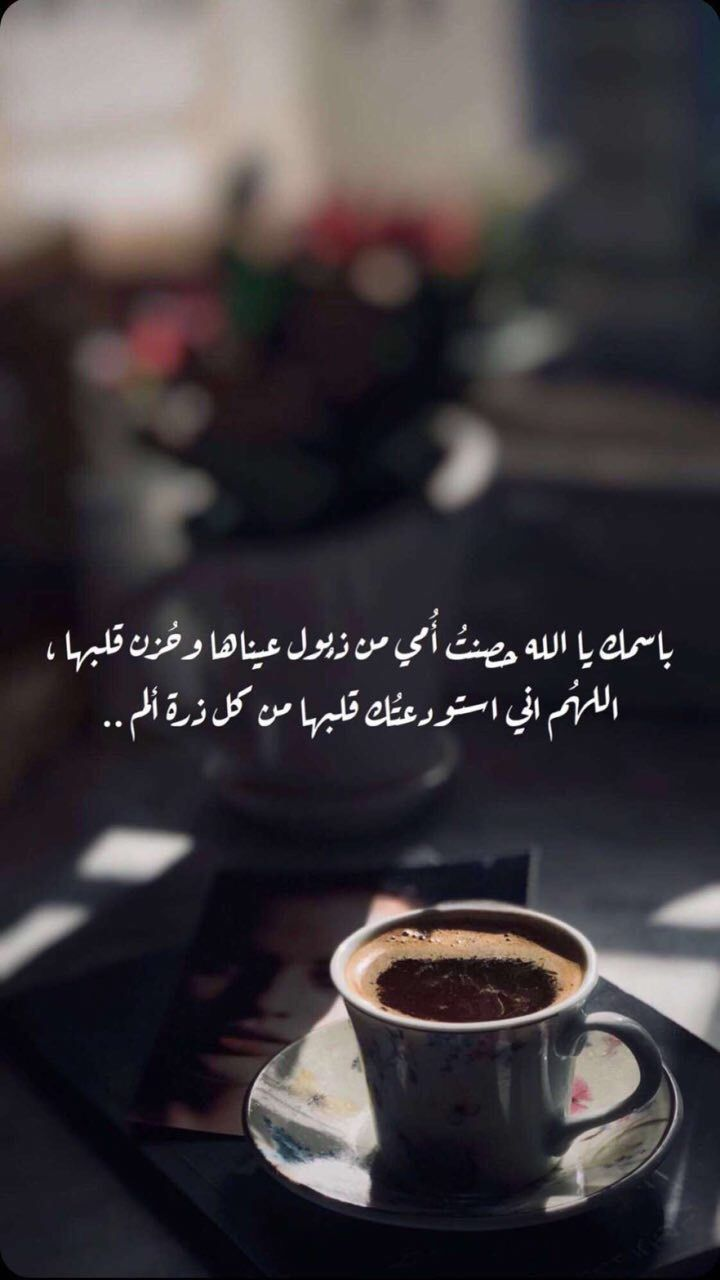 Pin By Happy Nurse On Alwaleed Good Day Quotes Funny Arabic Quotes Mother Quotes